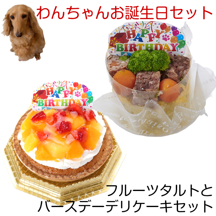 わんちゃんお誕生日ディナーセット セール商品 犬用 誕生日 ケーキ 商舗 ケーキセット 一部地域除く 送料無料 フルーツタルトとバースデーデリケーキセット ペットケーキ コミフ
