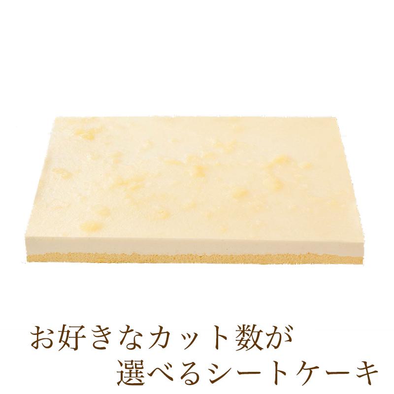 冷凍 シートケーキ 業務用シートケーキ AL完売しました 日本正規代理店品 冷凍ケーキ カット数が選べる 洋梨のムース ケーキバイキング 冷凍シートケーキ フリーカットケーキ スイーツバイキング
