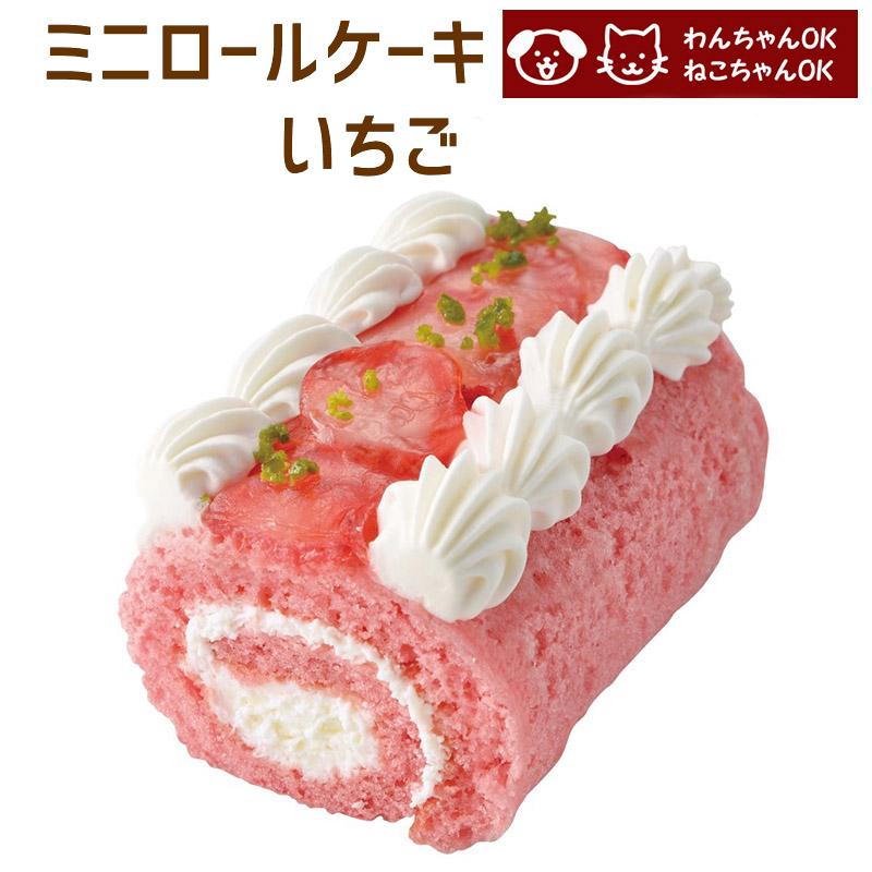 犬用 猫用 誕生日ケーキ バースデーケーキパーティケーキ ケーキ詰合せ ケーキセット 迅速な対応で商品をお届け致します ペットケーキ 冷凍ケーキ 店内限界値引き中 セルフラッピング無料 苺 partnerfoods バースデーケーキ 記念日ケーキ or ミニロールケーキ ペットライブラリー ねこ用