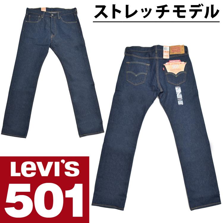 Levis Levi's[リーバイス リーヴァイス]501 ワンウォッシュ ストレート ジーンズ ローズ ストレッチ[501-2331]リーヴァイス Levi's [送料無料]大きいサイズ ブランド メンズ[本国仕様 アメリカモデル]