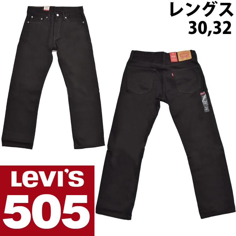 Levis リーバイス 505 ジップフライ ストレート ジーンズ 黒 ジップフライ USAライン レギュラーフィット black ブラック ジーンズ[505-0260]リーヴァイス Levi's [送料無料]大きいサイズ ブランド メンズ[本国仕様 アメリカモデル]