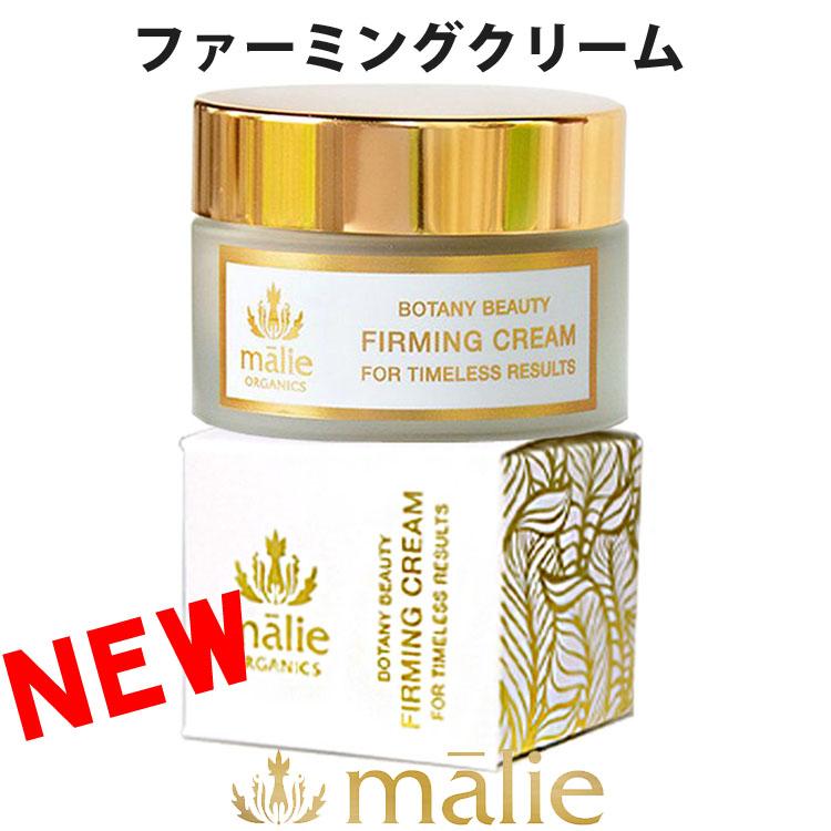 malie organics マリエオーガニクス オーガニック ボタニックビューティー ファーミングクリーム 30ml ブランド [送料無料] 【あす楽】 [bbfc]