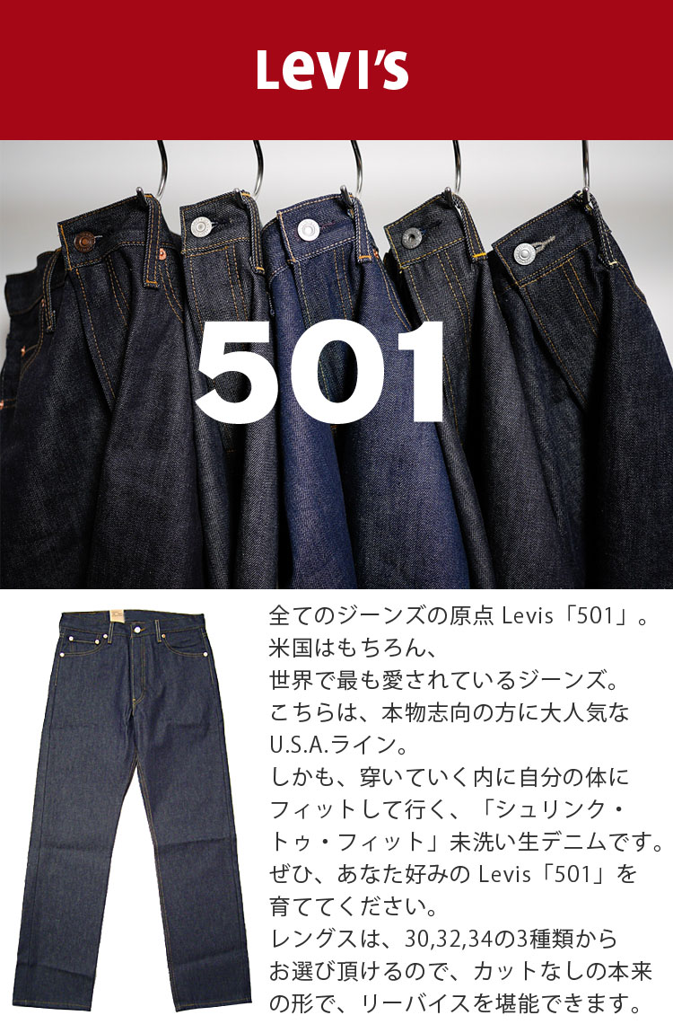 57a067790c3 ... Levis Levis 501 rigid straight jeans indigo button fried food raw denim  USA line RIGID non ...