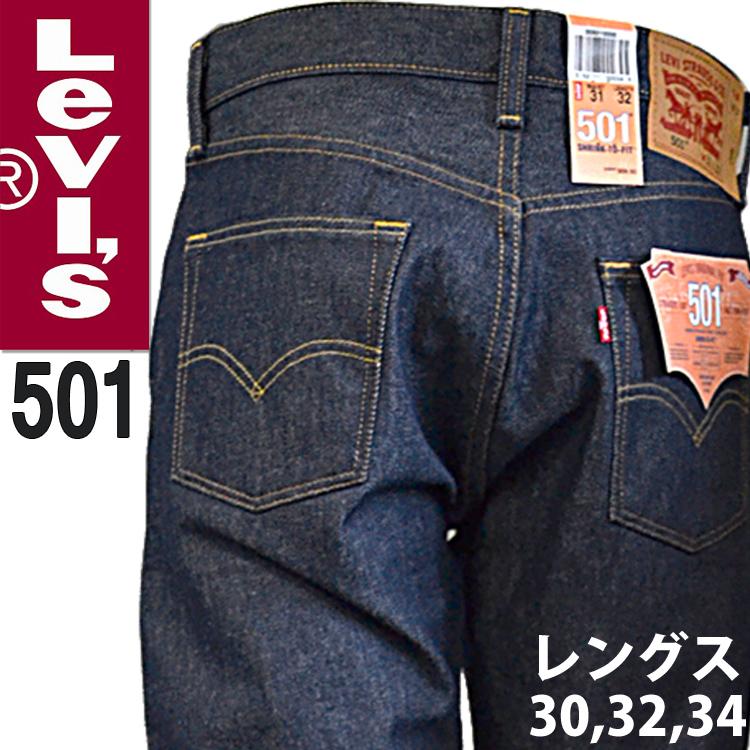 1e52634436e Levis Levis 501 rigid straight jeans indigo button fried food raw denim USA  line RIGID non ...