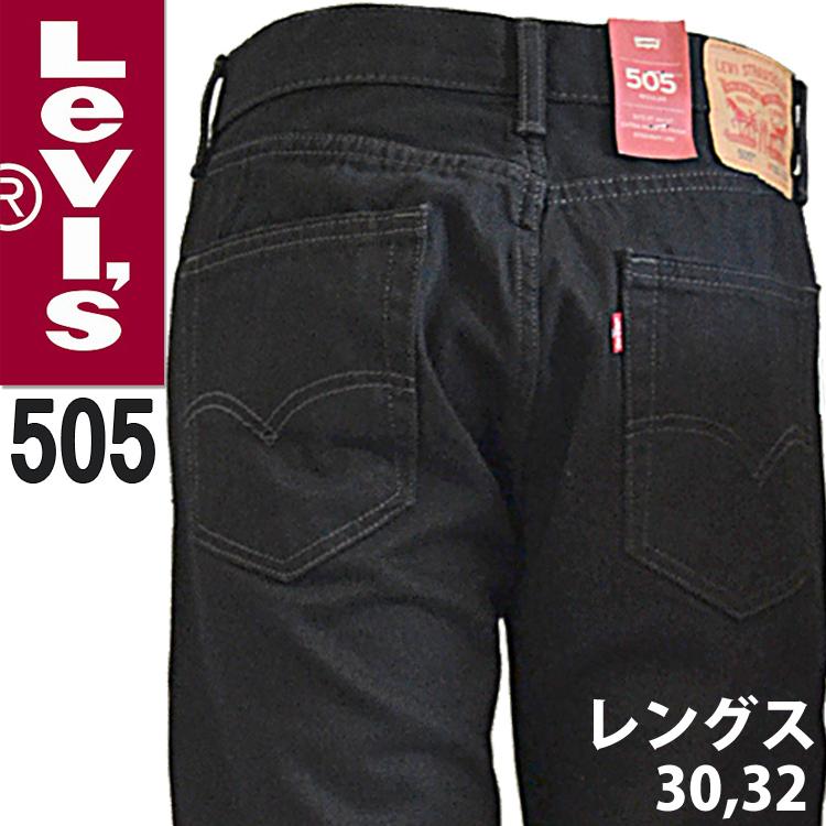 Levis リーバイス 505 ジップフライ ストレート ジーンズ 黒 ジップフライ USAライン レギュラーフィット black ブラック ジーンズ[505-0260]リーヴァイス Levi's [5,500円以上で送料無料]大きいサイズ ブランド メンズ[本国仕様 アメリカモデル]