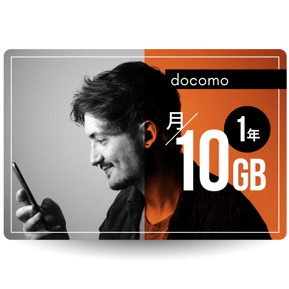 CALENDAR SIMカード 月/10GB 1年プラン[docomo長期プリペイドSIM 月/所定容量プラン]