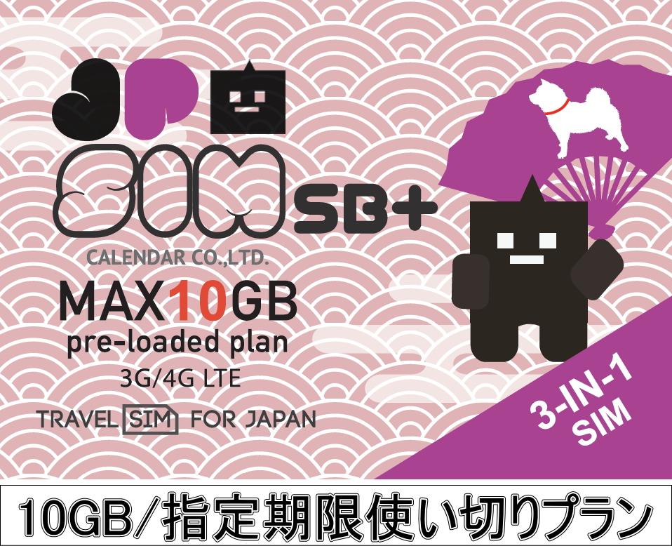 JPSIMシリーズにソフトバンク直回線のプランが新登場 日本国内用プリペイドSIMカード JPSIM SB+ 10GB 指定期限使い切りプラン ソフトバンク 今季も再入荷 nano 正規激安 SIMピン付 micro 標準SIMマルチ対応 SoftBank