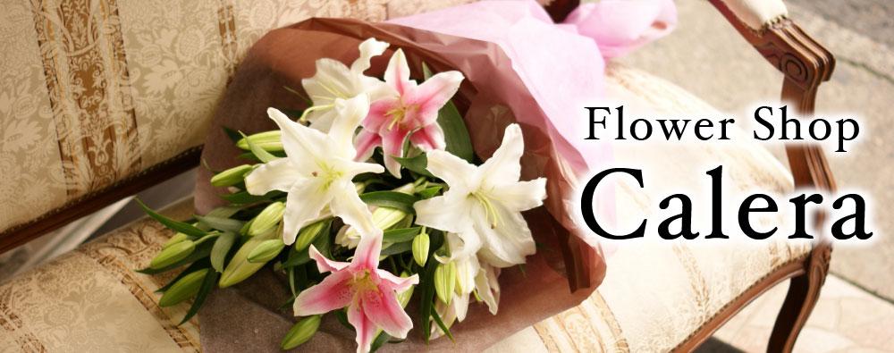フラワーショップ カレラ:お花とお客様を大切にするお店です。