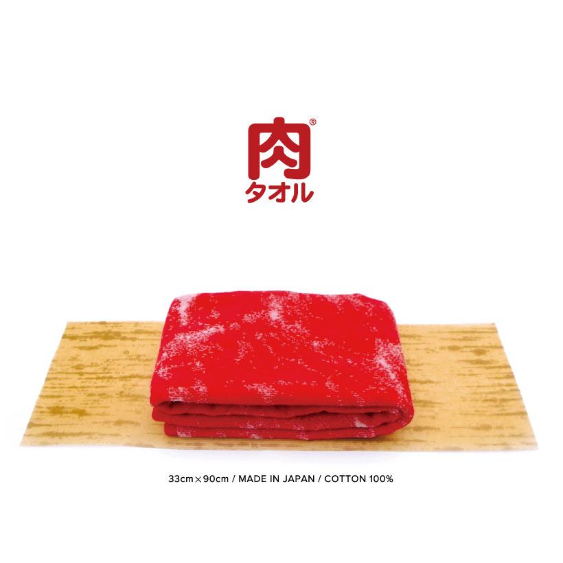 2個まで1梱包 肉好き集まれー 後払不可商品 大好評です 肉タオル コットン100%33×90肉 ?っと思いきやタオル 面白さ抜群 ちょっと変わったタオルです スポーツ バラエティグッズ 期間限定お試し価格 タオル プレゼント 3個から送料が変わります 5個で送料無料 景品 ギフト