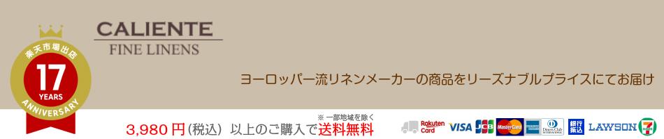 リネン専門店カリエンテ:ヨーロッパ一流リネンメーカーの商品をリーズナブルプライスにてお届け