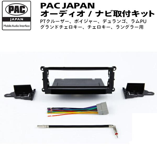 PAC JAPAN / CH1101 1DIN オーディオ/ナビ取付キット (2002-05y クライスラー PTクルーザー、02-03y ダッジ デュランゴ、02-04y ジープ グランドチェロキー、03-05y ラングラー 他)