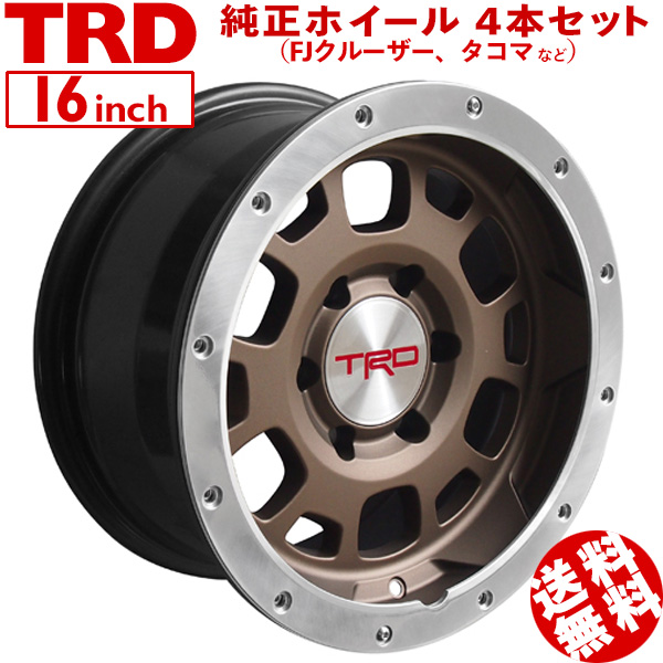 正規品 TRD 16インチホイール/ブロンズ (トヨタ ビードロックスタイル PTR18-35090-BR(4本SET) (トヨタ FJクルーザー、タコマ), ユキコオオクラ アウトレット:8af826a0 --- mail.ciabbatta.com.pl