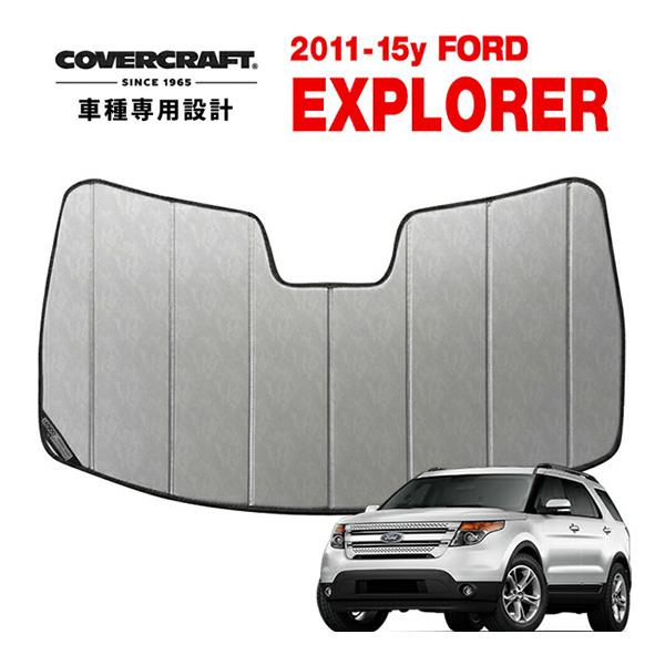 【専用設計】CoverCraft製/UVS100 サンシェード/日除け(クロームカモフラージュ) 11-15y FORD フォード エクスプローラー カバークラフト MADE IN USA