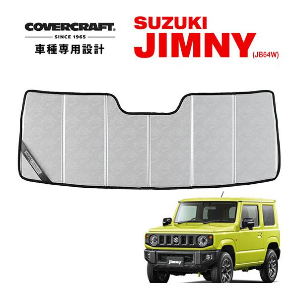【専用設計】CoverCraft製/UVS100 高品質 サンシェード/日除け(クロームカモフラージュ) 18y- SUZUKI ジムニー(JB64W) カバークラフト MADE IN USA