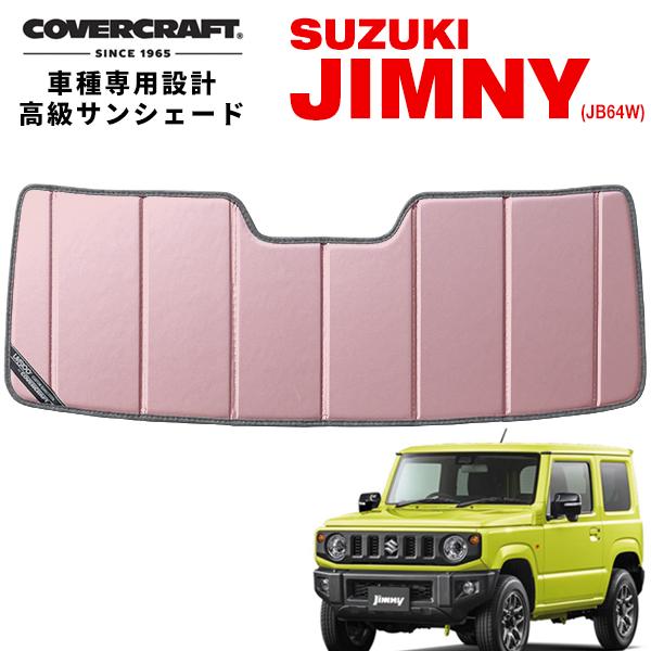 【専用設計】CoverCraft製/UVS100 高品質 サンシェード/日除け(ローズ) 18y- SUZUKI ジムニー(JB64W) カバークラフト MADE IN USA