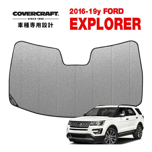【専用設計】CoverCraft製/UVS100 サンシェード/日除け(ギャラクシーシルバー) 16-19y フォード エクスプローラー カバークラフト MADE IN USA
