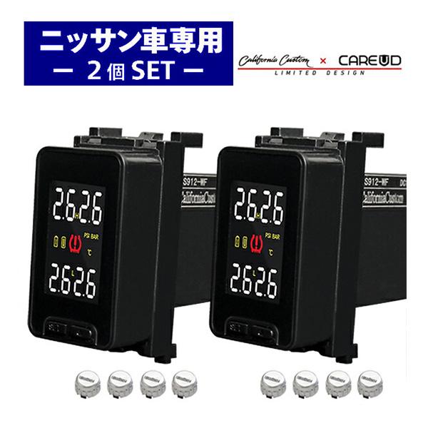 [Limited Design] 日産車汎用 空気圧モニタリングシステム NS912 (シルバーセンサー) ワイヤレス 空気圧モニター/温度モニター/TPMS 2個セット