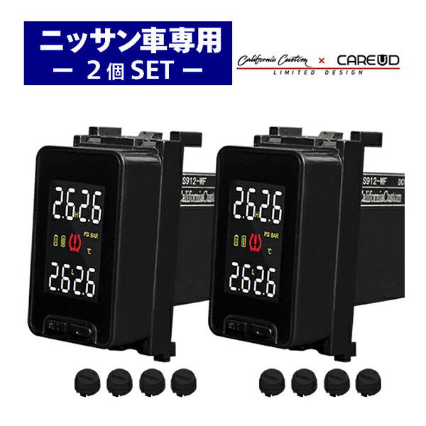 [Limited Design] 日産車汎用 空気圧モニタリングシステム NS912 (ブラックセンサー) ワイヤレス 空気圧モニター/温度モニター/TPMS 2個セット