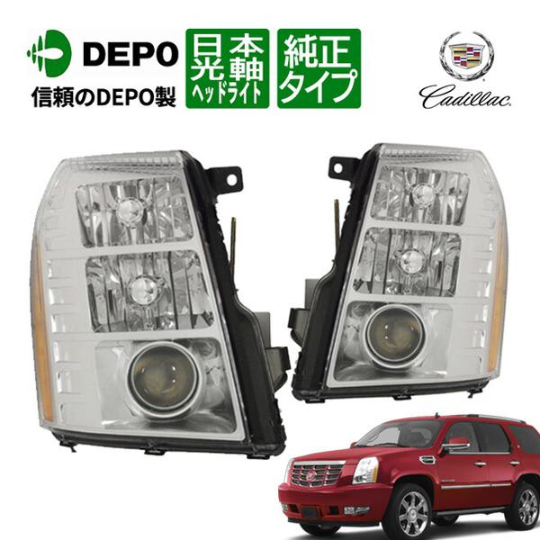 2007-2014y キャデラック エスカレード ヘッドライト (日本仕様)