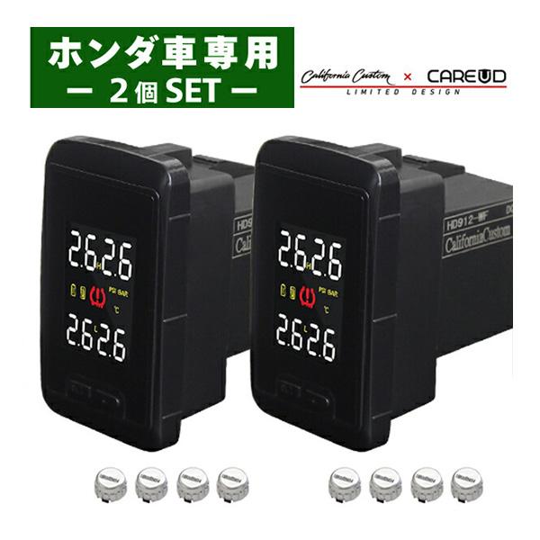 [Limited Design] ホンダ車汎用 空気圧モニタリングシステム HD912 (シルバーセンサー) ワイヤレス 空気圧モニター/温度モニター/TPMS