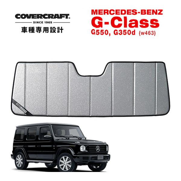 USA W463/W464 【専用設計】CoverCraft製 IN Gクラス (G350d/G550/AMG) サンシェード/日除け/ギャラクシーシルバー BENZ ベンツ カバークラフト MADE