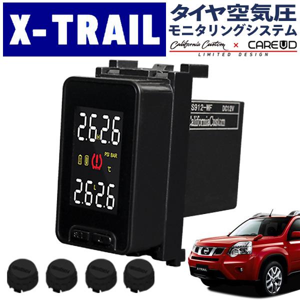 [Limited Design] 日産 エクストレイル X-TRAIL T31 空気圧モニタリングシステム NS912 (ブラックセンサー) ワイヤレス 空気圧モニター/温度モニター/TPMSモニター
