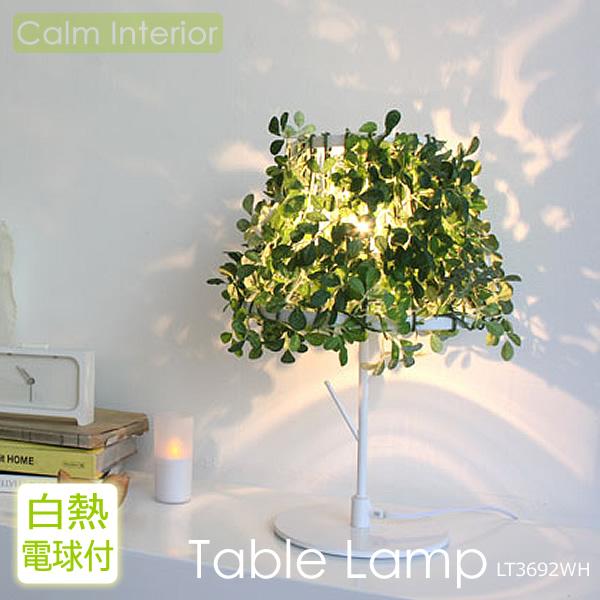 【送料無料】テーブルランプ ディクラッセ フォレスティ(白熱電球付属) LED対応 照明 ライト 北欧 おしゃれ シュガーバイン リビング用 ダイニング用 ベッドルーム用