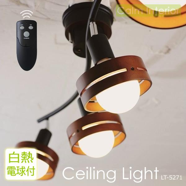 【送料無料】シーリングライト インターフォルム Arche/アーチェ LT-5271(白熱電球付) LED対応 照明器具 おしゃれ 北欧モダン 天井照明 木製シェード リビング用
