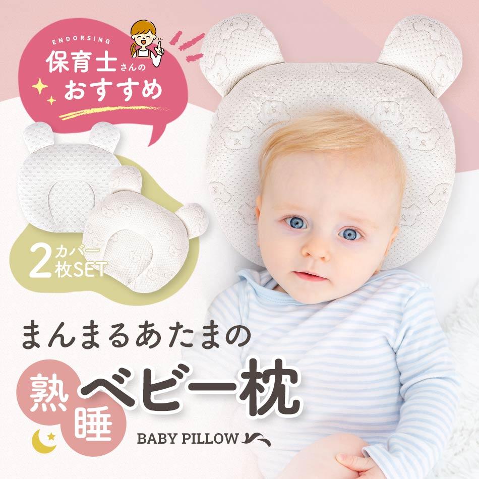 """可愛い""""映える""""枕で話題沸騰中 公式 現役保育士が推薦 ベビーまくら ベビー枕 替えカバー付き pillow 天然素材100% 新生児~12ヶ月向け 送料無料 予約 オンラインショッピング コペルタ baby"""