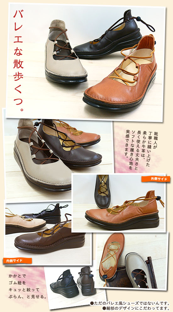 I'm easy to wear! A ballet walk shoes ~ ♪ walking shoes and comfort shoes even please!