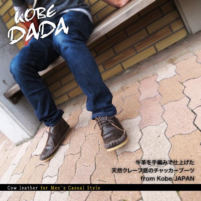 쇼트 부츠 일본 스틸 크랙 가공 가죽을 손에서 완성 한 엄선 된 일본 제 체 카브 트 고베의 신발 메이커 직 송! 남성 신발 쇼핑몰 [안심 ♪ 일본 스틸] [FOO-CA-CAM-3]: 532P17Sep16
