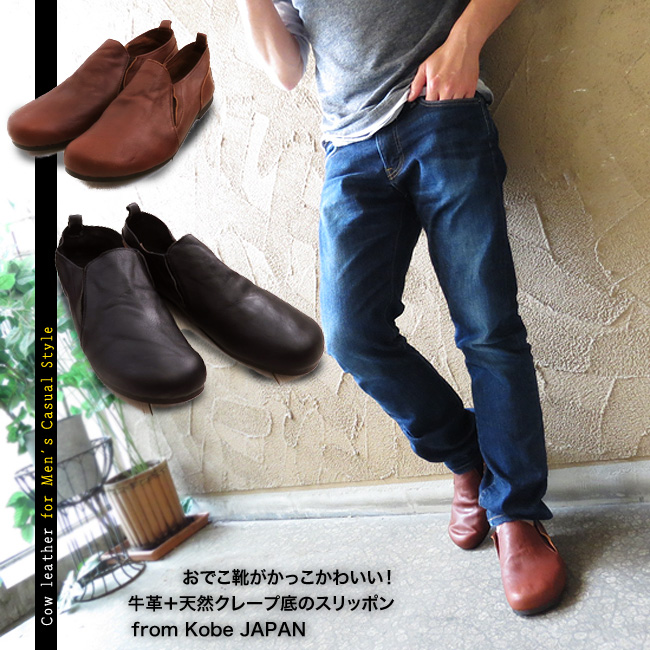 세탁 가공 가죽을 달성 한다! 엄선 한 일본 업체 슬립 신발 고베 신발 메이커 직 송! 남성 신발 쇼핑몰 [안심 ♪ 일본은] [FOO-CA-CAM-8] [fs04gm]