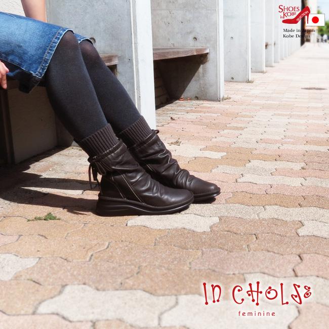本革 日本製 コンフォートシューズ 【送料無料】【In Cholje(インコルジェ)】思いっきり履きやすい!クシュッと、ニットリブ付きショートブーツ歩きやすい靴 だから コンフォートシューズ としてもどうぞ! [FOO-SP-8338]H5.0