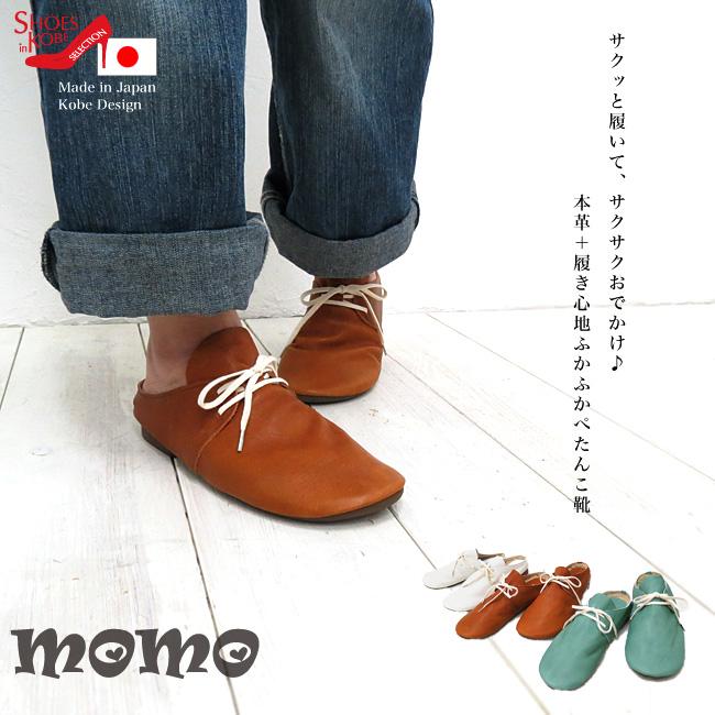 ぺたんこ 靴 日本製 【かぼちゃの馬車】柔らか本革+足をホールド!カップインソールぺたんこ靴。[FOO-CA-MO3](スリッポン)(ぺたんこ靴)