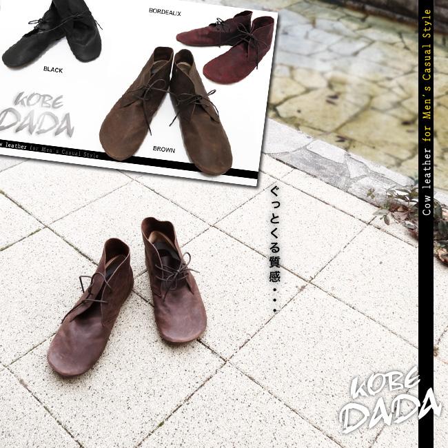 ショートブーツ 日本製 【送料無料】【KOBE DADA(神戸ダダ)】本革の風合いを直に楽しむ。こだわりの日本製チャッカーショートブーツ神戸の靴メーカー直送!メンズシューズ通販 [安心♪日本製][FOO-CA-CAM-26]
