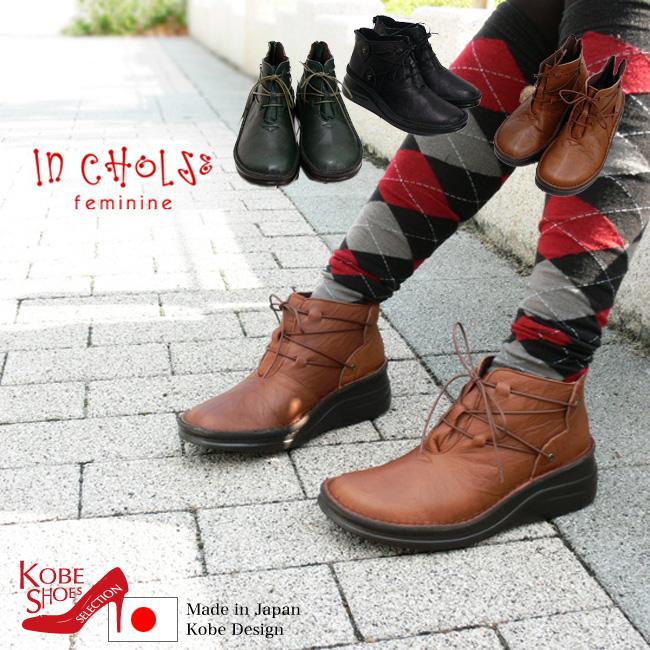 本革 日本製 ブーツ コンフォートシューズ 【In Cholje(インコルジェ)】思いっきり履きやすい!編み編み紐のクシュッと質感◎!アンクルブーツ歩きやすい靴 だから コンフォートシューズ としてもどうぞ! [FOO-SP-8308]H5.0