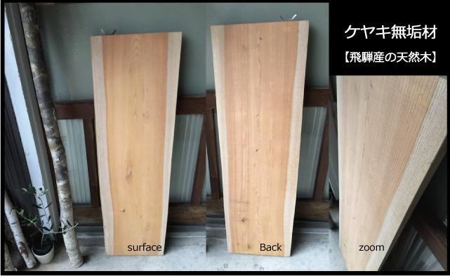 【送料無料】飛騨の天然木 『ケヤキ材』DIY・台や造作用など木材・板材【calms】