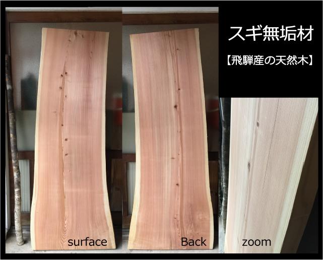 【送料無料】飛騨の天然木 『スギ材』DIY・台や造作用など木材・板材【calms】