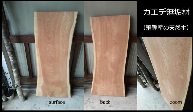 【送料無料】飛騨の天然木 『梨材』DIY・台や造作用など木材・板材【calms】