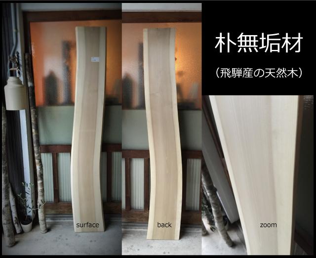 【送料無料】飛騨の天然木 『朴の木材』DIY・台やベンチ・デスク・テーブルなど木材・板材