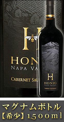 """●希少! マグナムボトル1.5L 《ホニグ》 カベルネソーヴィニヨン """"ナパヴァレー"""" [2014] Honig Vineyard & Winery Cabernet Sauvignon Napa Valley 1500ml [ホーニッグ ナパバレー赤ワイン カリフォルニアワイン]"""