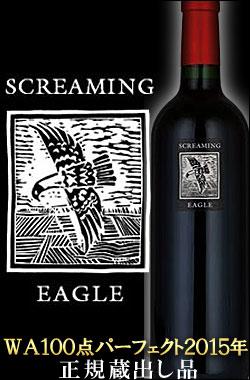 """●確定WA100点パーフェクト/正規蔵出品 《スクリーミング・イーグル》 カベルネ・ソーヴィニヨン """"ナパ・ヴァレー"""" [2015] Screaming Eagle Cabernet Sauvignon Napa Valley 750ml [ナパバレー赤ワイン カリフォルニアカルトワイン] ※代引き不可※"""