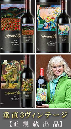 ●垂直3年号アソートセット 《アミューズブーシュ》 メルロー ナパヴァレー (プロプライアタリーレッド) [2014] [2015] [2016] Amuse Bouche Napa Valley Merlot 750ml [ナパバレー赤ワイン カリフォルニアワイン カルトワイン]
