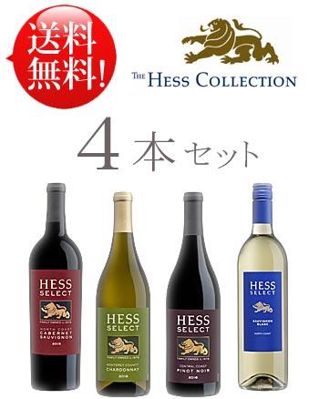 ●送料無料《ザ・ヘスコレクション・セレクト赤白4本セット》 カベルネソーヴィニヨン|ピノノワール|シャルドネ|ソーヴィニヨンブラン各750ml The Hess Collection Select 4 bottles pack (あと8本まで送料込み同梱可) [カリフォルニア セットワイン] クール便は+\260