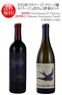 ●送料無料《リヴァーズマリー2種 品種別No.1評価ワインセット》 RP98+点カベルネソーヴィニヨン パネク RP98点シャルドネ Bティエリオット [2013] Rivers-Marie 2btls Panek CAB, B Thieriot Chard 750ml [カリフォルニアワイン リヴァースマリー赤白ワイン]