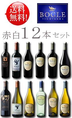 ボーグル全12種 送料無料お試しワインセット:ファントム|シャルドネ2種|カベルネソーヴィニヨン|ヴィオニエ|ピノノワール|ジンファンデル|ソーヴィニヨンブラン|メルロー|シュナンブラン|プティシラー|レッド各1本750ml Bogle Vineyards カリフォルニアワイン クール便+\260