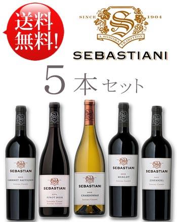 【送料無料ワインセット】 《セバスチャーニ赤白5本セット》 カベルネソーヴィニヨン|シャルドネ|メルロー|ピノノワール|ジンファンデル各1本750ml Sebastiani (あと7本迄送料込み同梱可) [セバスティアーニ カリフォルニアワイン] クールは+\260