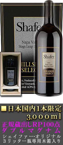 """●日本国内1本限定● パーカー100点ダブルマグナム3000ml(専用木箱入り) 《シェイファー》 カベルネソーヴィニヨン """"ヒルサイド・セレクト"""" SLD, ナパヴァレー [2010] Shafer Vineyards Hillside Select Cabernet Sauvignon SLD Napa Valley 3リッター シェーファー"""
