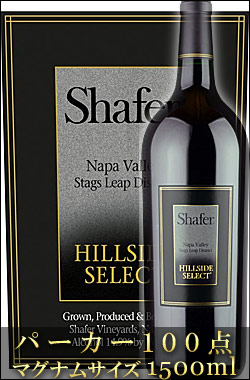 "●1500mlマグナム/パーカー100点《シェイファー》 カベルネソーヴィニヨン ""ヒルサイド・セレクト"" スタッグスリープ・ディストリクト, ナパヴァレー [2012] Shafer Hillside Select Cabernet Sauvignon Stag's Leap District シェーファー ナパバレー赤ワイン 正規品"