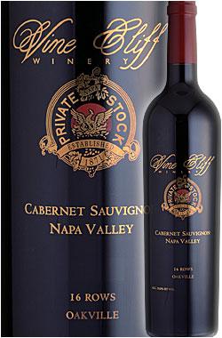 """《ヴァインクリフ》 カベルネソーヴィニヨン """"プライベート・ストック 16 ロウズ"""" オークヴィル, ナパ・ヴァレー [2013] Vine Cliff Winery Private Stock Cabernet Sauvignon 16 Rows Oakville, Napa Valley 750ml [ナパバレー赤ワイン カリフォルニアワイン]"""